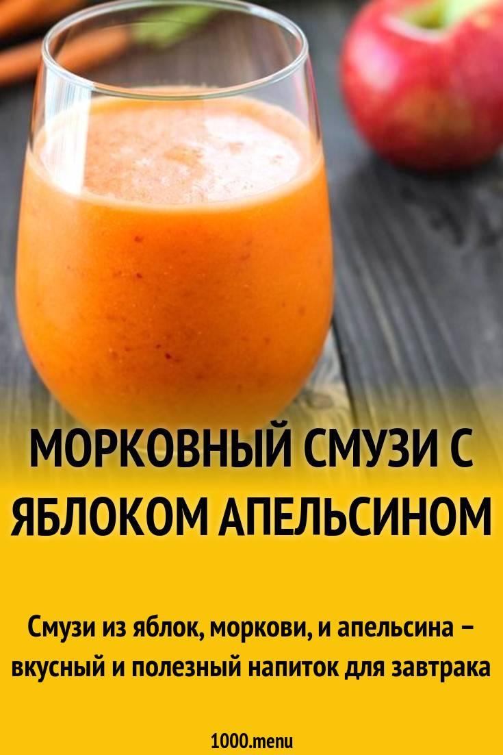 Смузи из яблок: вкусные рецепты для блендера