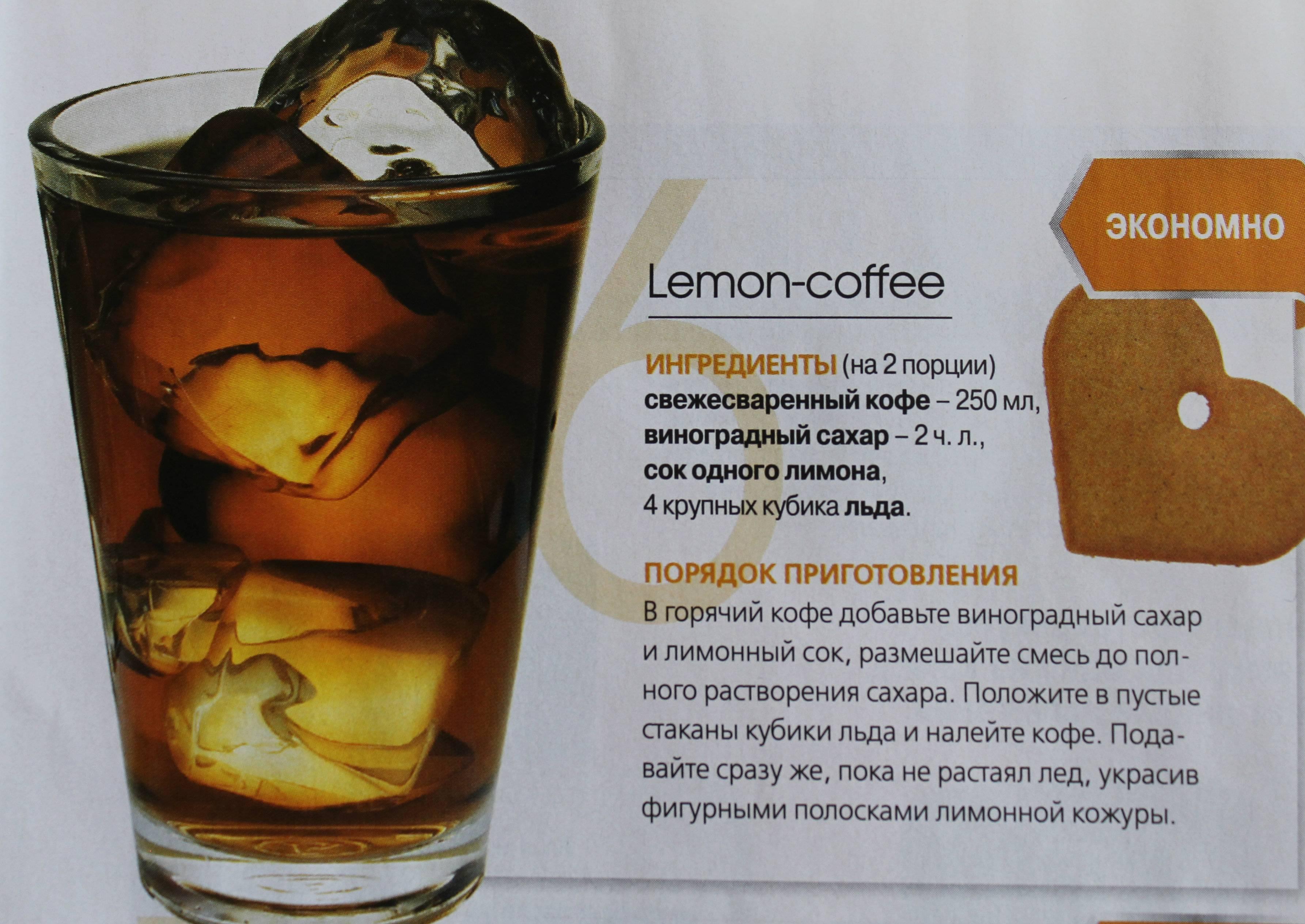 """Польза и вред кофе, настойки, теплой воды с лимоном – портал """"стань лучше"""""""