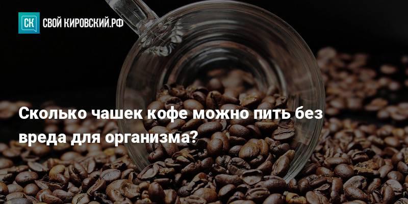Сколько можно пить чашек кофе в день