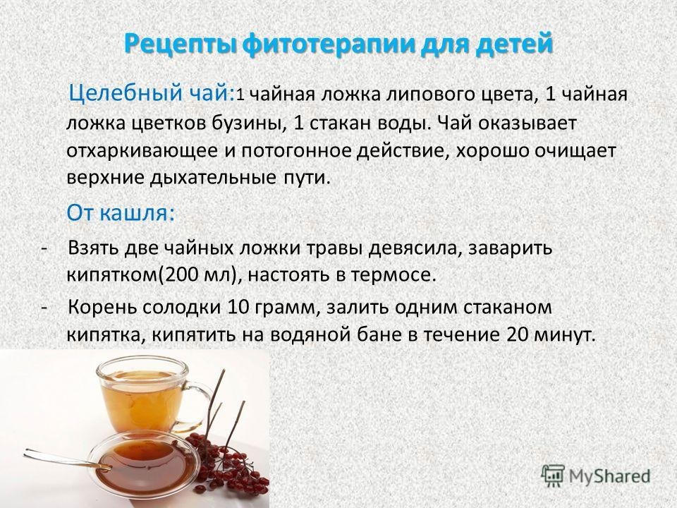 Чаи от простуды в домашних условиях: рецепты целебных травяных чаев при простуде