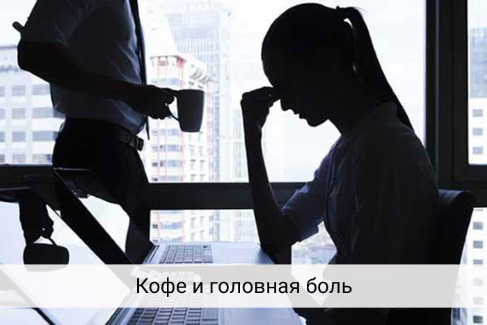 Кофе от головной боли: помогает ли напиток при мигрени