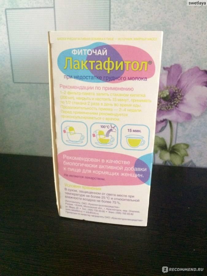 Чай лактафитол: инструкция по применению