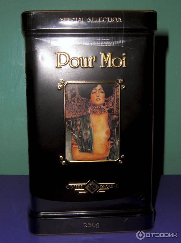 Pour Moi (Пур Муа)