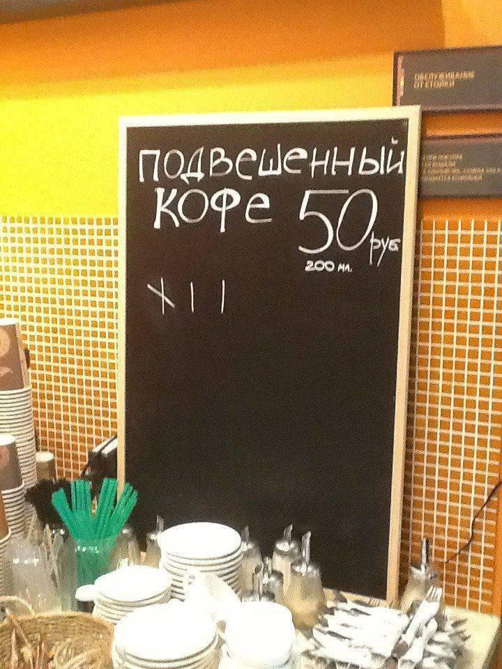 «подвешенный кофе» в россии и за рубежом