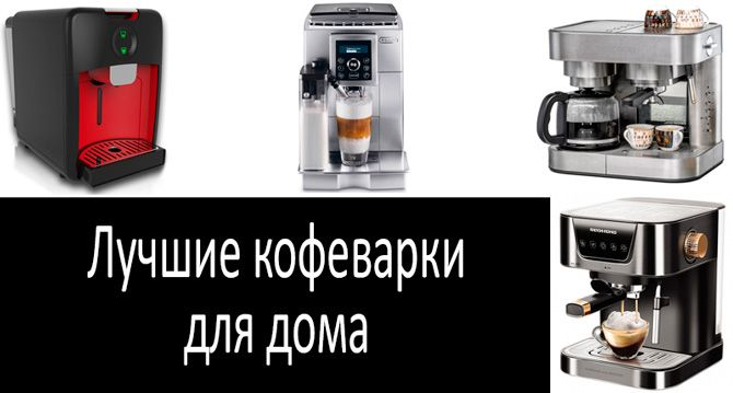 Типы рожковых кофеварок: рейтинг профессиональных рожковых кофемашин для дома