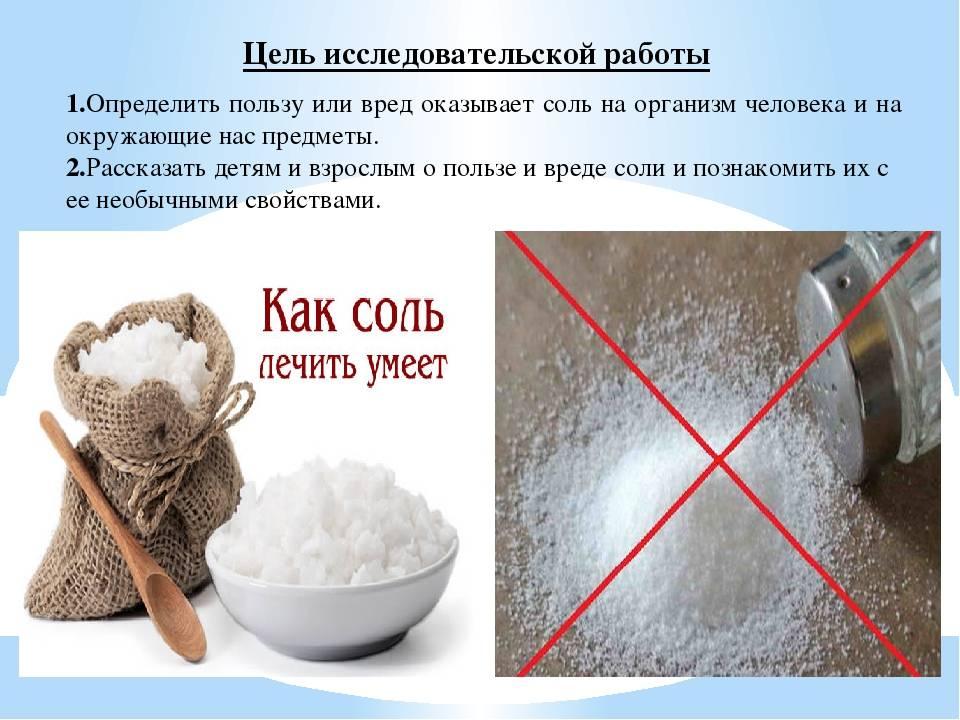Можно ли полностью отказаться от соли и как это сделать?