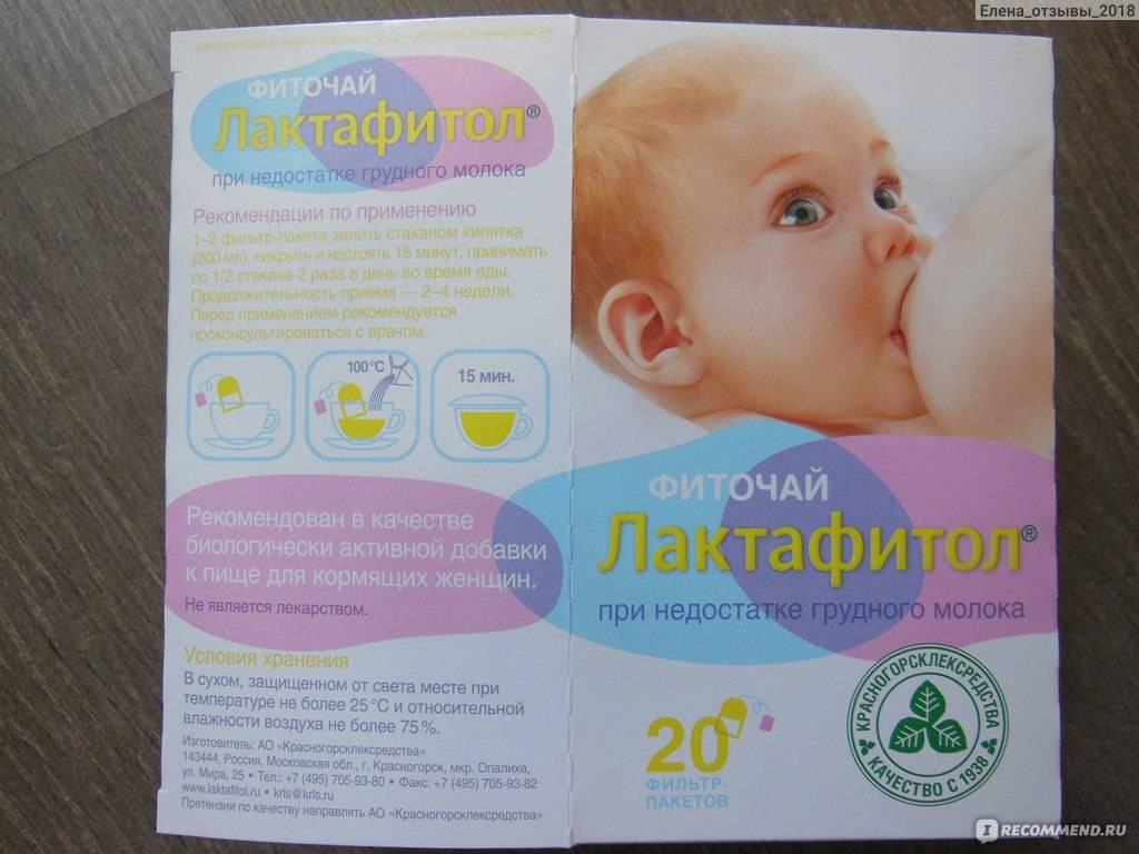Нет молока? лактационный криз? попробуйте чай лактафитол!