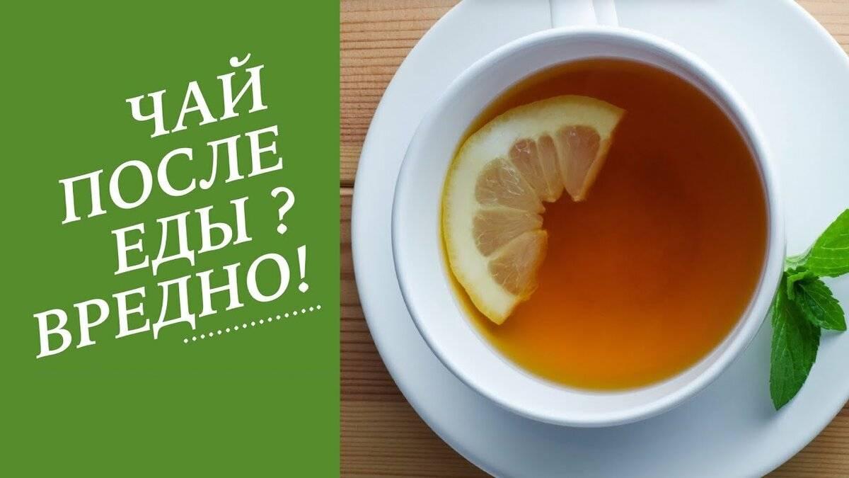 Можно ли сразу после еды пить чай?