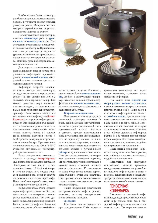 Необычный, вкусный кофе: 38 лучших рецептов, секреты приготовления в турке и кофемашине в домашних условиях
