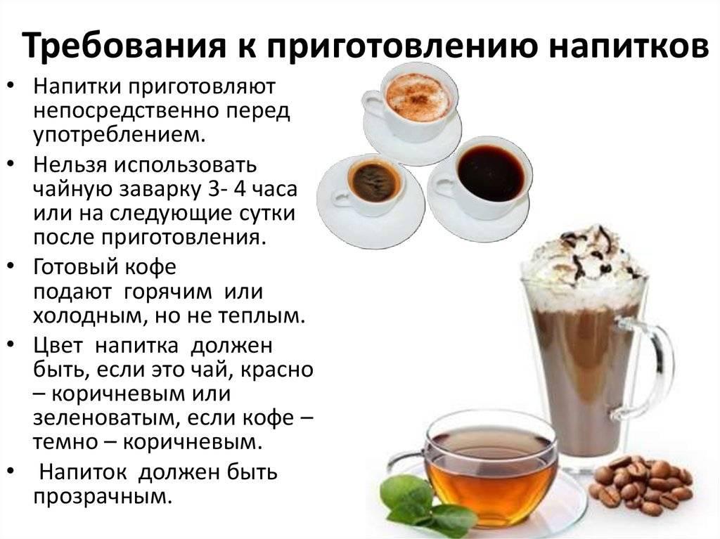 Заваривание кофе холодным способом: особенности необычной технологии