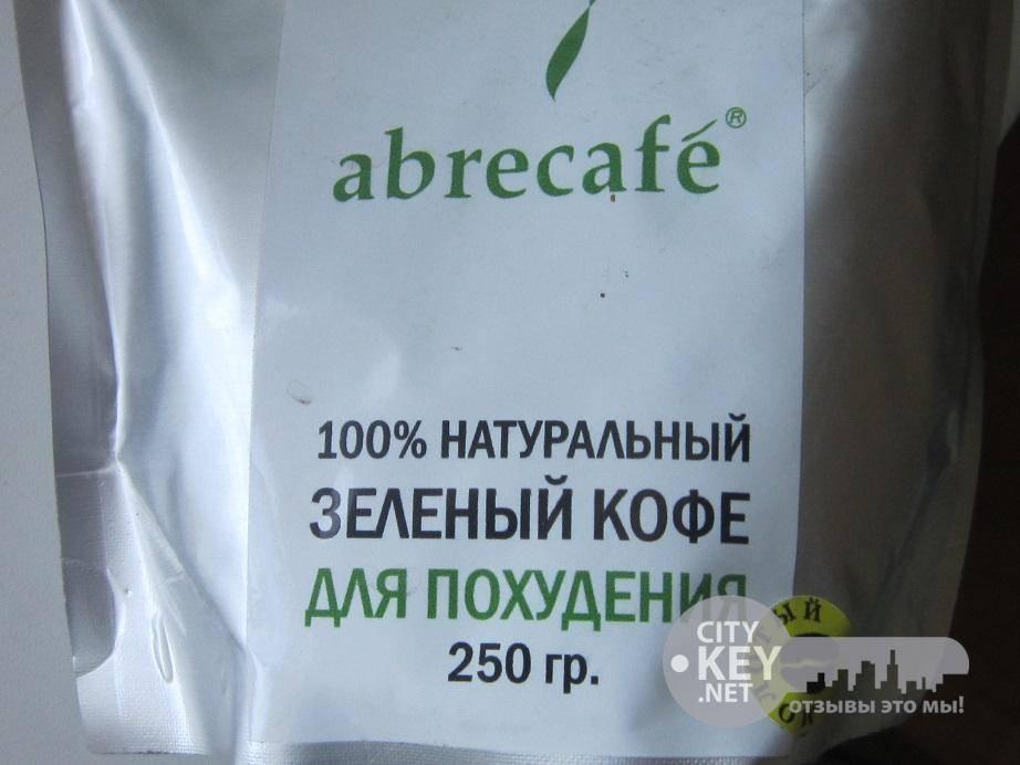 Как принимать зеленый кофе для похудения - как пить зеленый кофе и худеть
