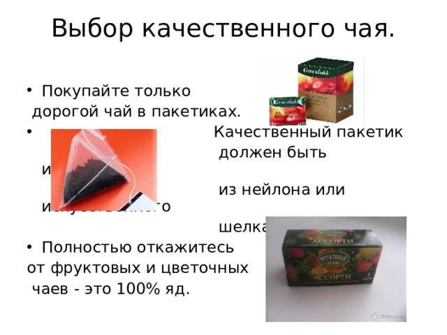 10 причин отказаться от чайных пакетиков :: инфониак