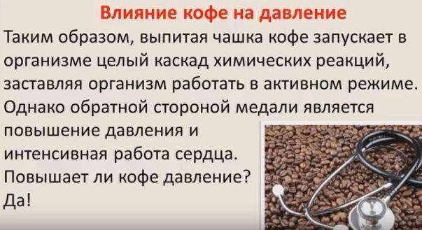 Кофе повышает или понижает давление у человека, можно ли пить кофе при повышенном давлении?