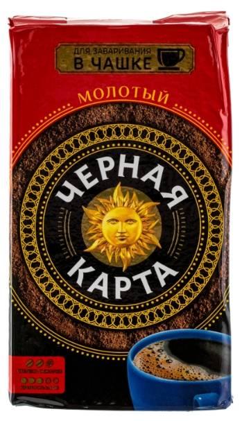 Кофе черная карта - ассортимент, бренд, отзывы, цены