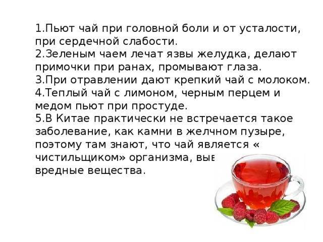 Можно ли давать детям при повышенной температуре тела малиновый чай или малиновое варенье, малиновое варенье при температуре у ребенка. - польза и вред зеленого чая