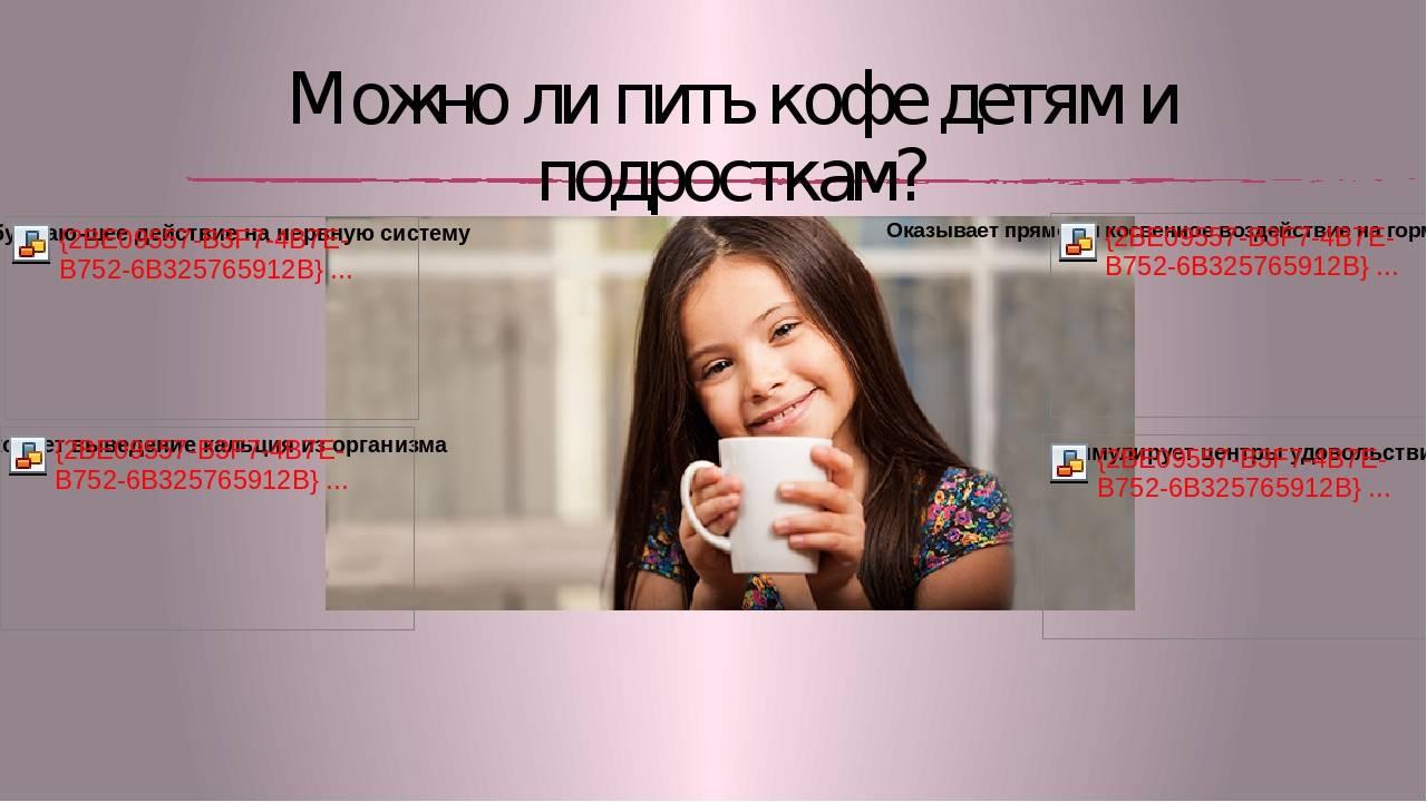 Со скольки лет можно пить кофе детям (min возраст)
