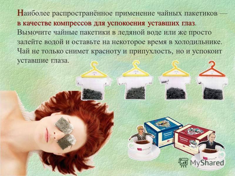 Чай под глазами: от отеков, мешков, кругов