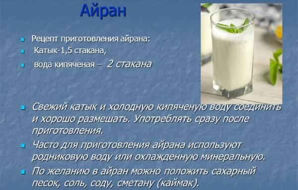 Что такое айран,кисломолочный напиток айран,чем полезен айран, кисломолочный напиток показания противопоказания