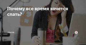 Почему после кофе хочется спать?
