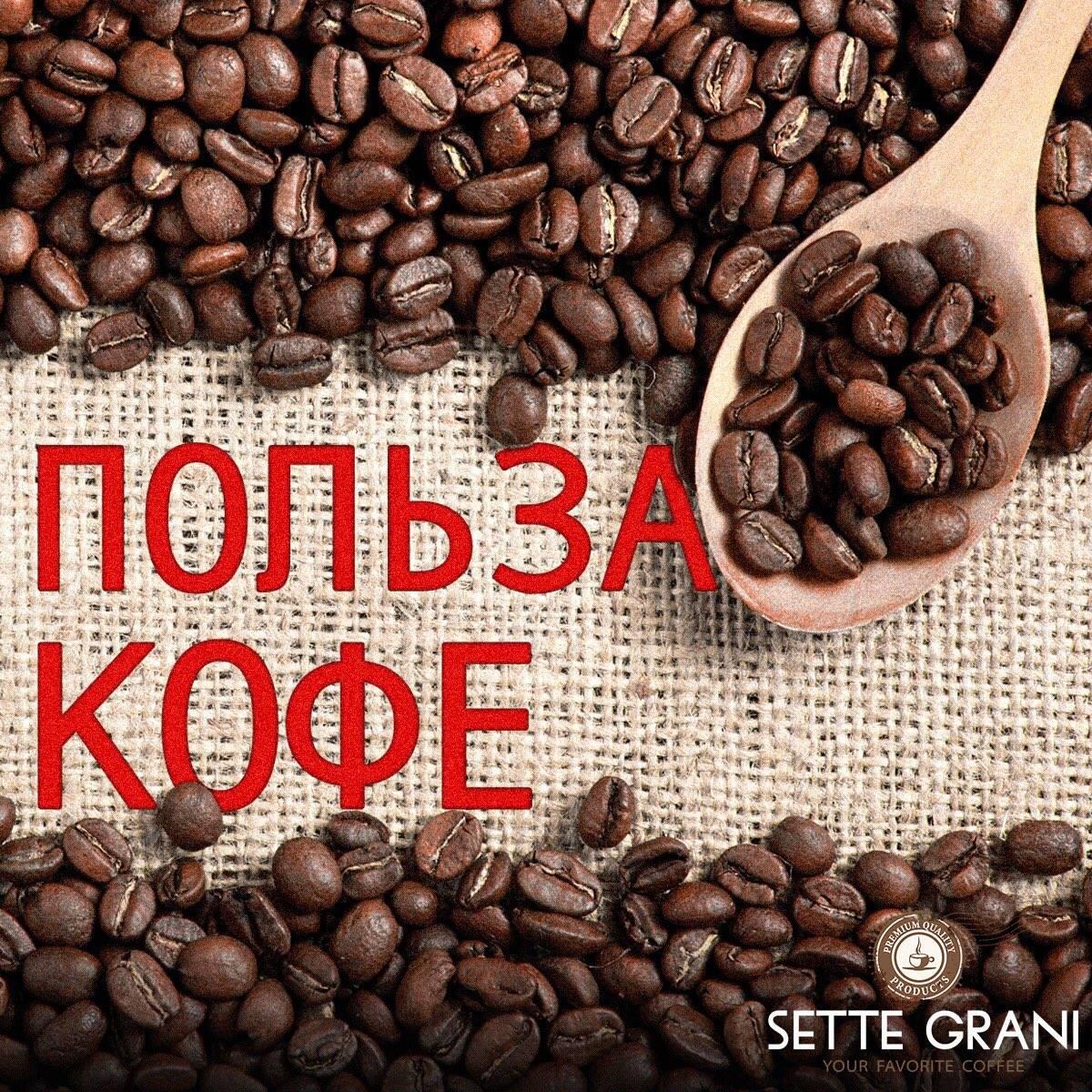 Кофе после 50 лет: польза или вред для здоровья