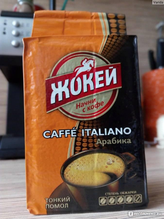 Кофе жокей: в зернах, молотый, растворимый