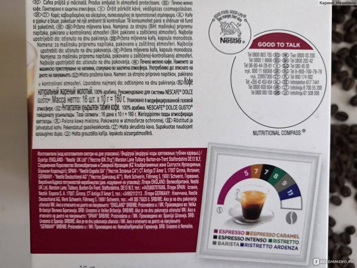 Виды капсул для кофемашины: обзор вариантов