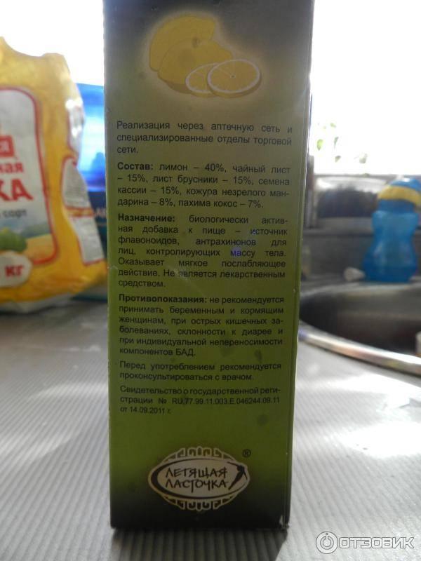 Чай ласточка: отзывы врачей и худеющих о летящем напитке для похудения, инструкция по применению, состав