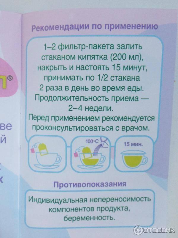 Состав и применение чая лактафитол