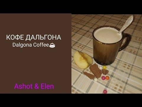 Кофе дальгона: рецепты, как приготовить дома, видео, сколько калорий