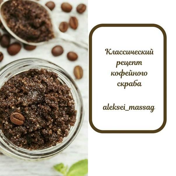 Рецепты кофейных скрабов для похудения в домашних условиях, советы и правила приготовления