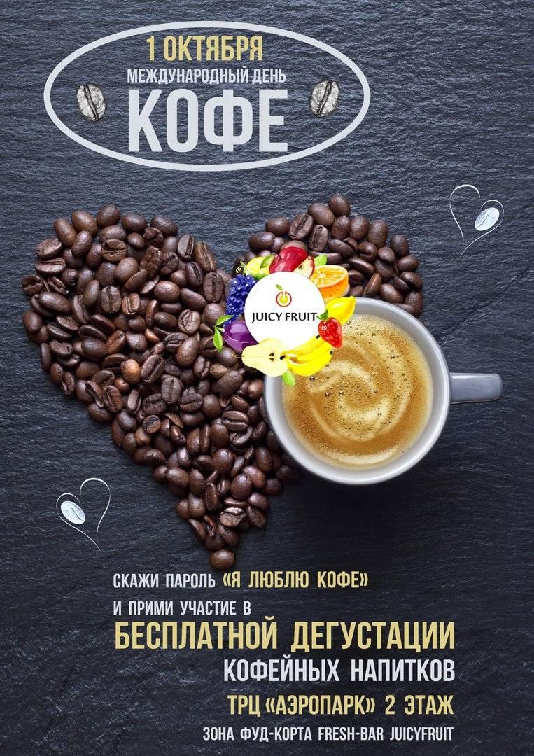 Международный день кофе в 2021 году: какого числа, дата и история праздника