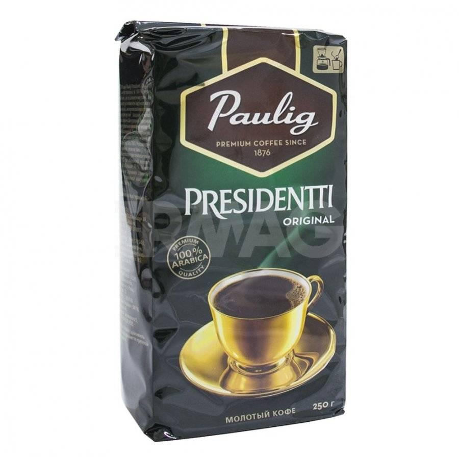 О вкусе молотого кофе паулиг (paulig) президент
