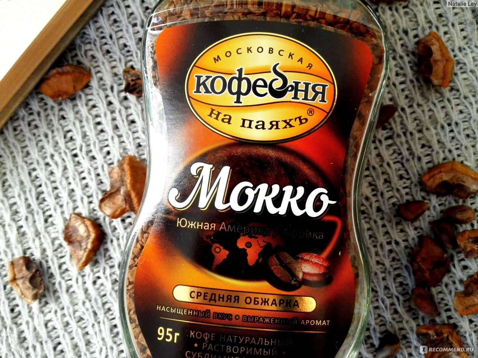 Официальный сайт «московская кофейня на паяхъ»