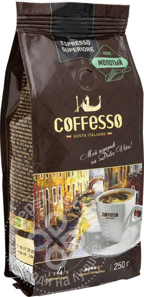 Кофе coffesso (кофессо) - производитель, ассортимент, отзывы, цены