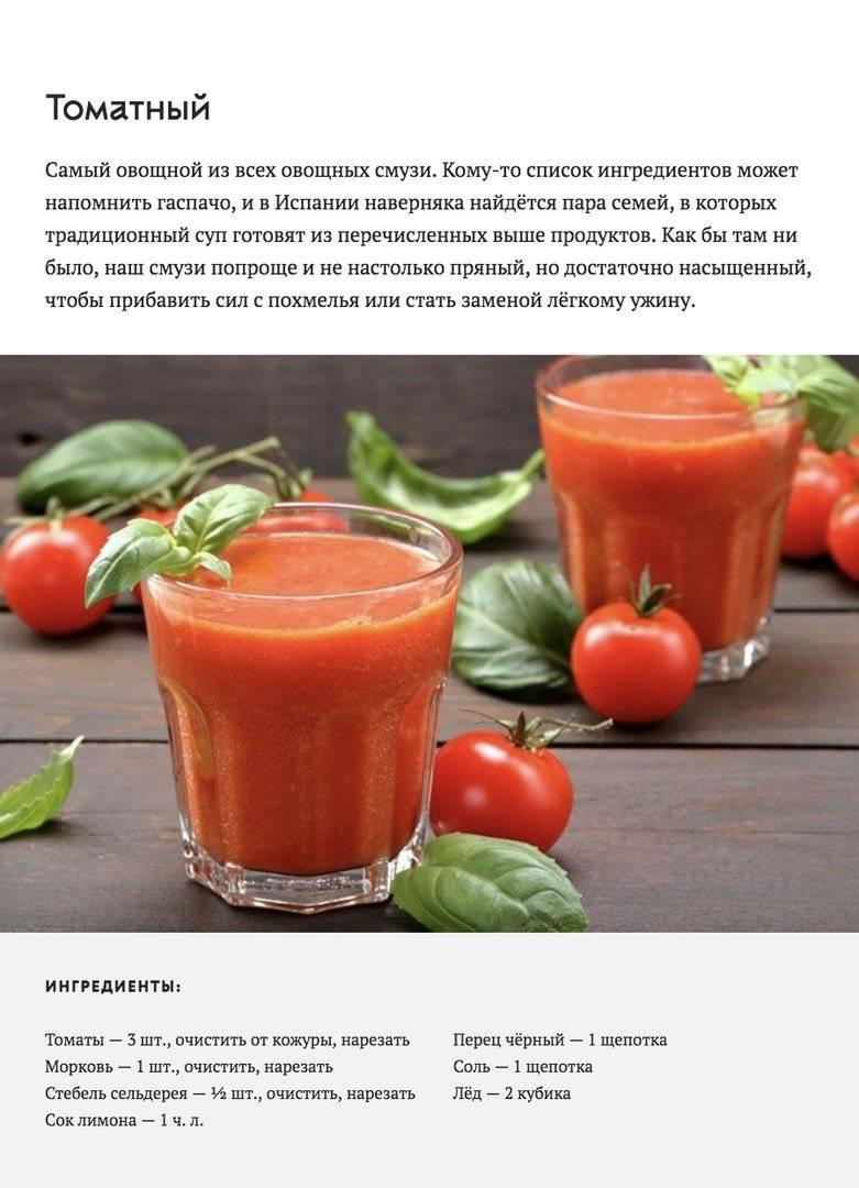 Овощные смузи:  рецепты для блендера. лучшие рецепты овощных смузи для детей, взрослых и для похудения