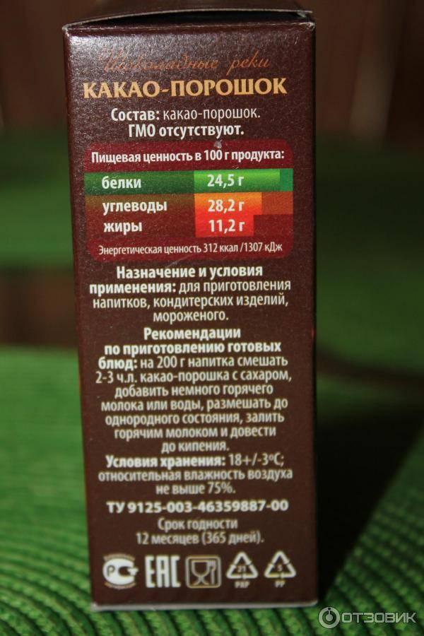 Какао: польза и вред, состав, калорийность на 100 грамм, в одной кружке