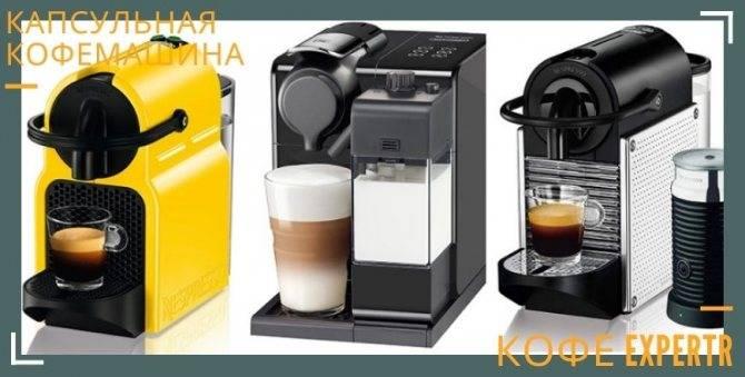 Выбор кофемашины для дома или офиса: 10 главных критериев для правильной покупки!