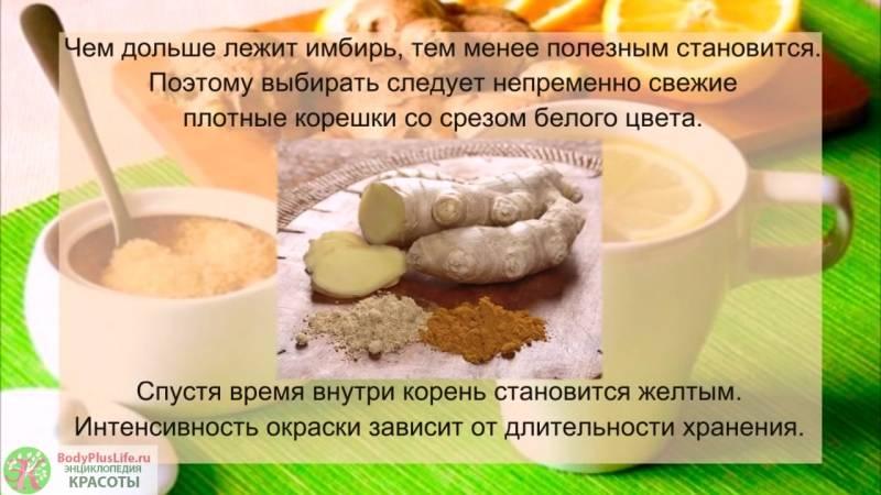 Кофе с имбирем : инструкция по применению   компетентно о здоровье на ilive
