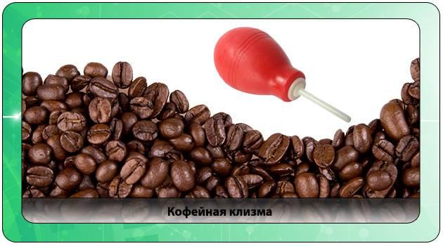 Кофейная клизма: есть ли польза — я становлюсь лучше