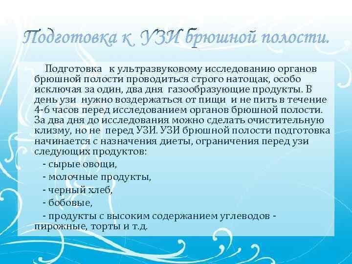Диета перед узи брюшной полости, список газообразующих продуктов питания - medside.ru
