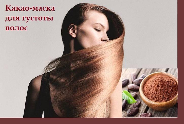 6 масок для волос с маслом какао