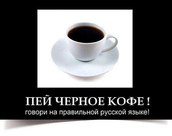 Какой род у слова «кофе» мужской или средний?