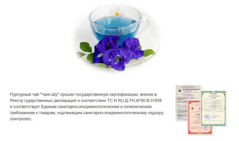 Пурпурный чай: как употреблять, отзывы специалистов и мнение потребителей
