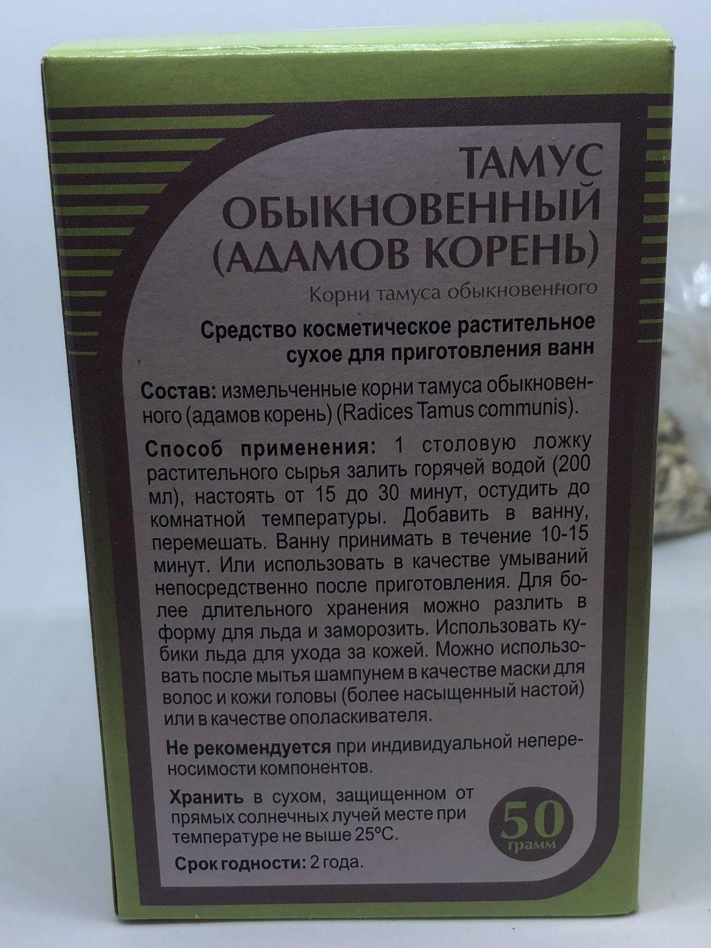 Что за растения адамов корень и рецепт настойки для суставов