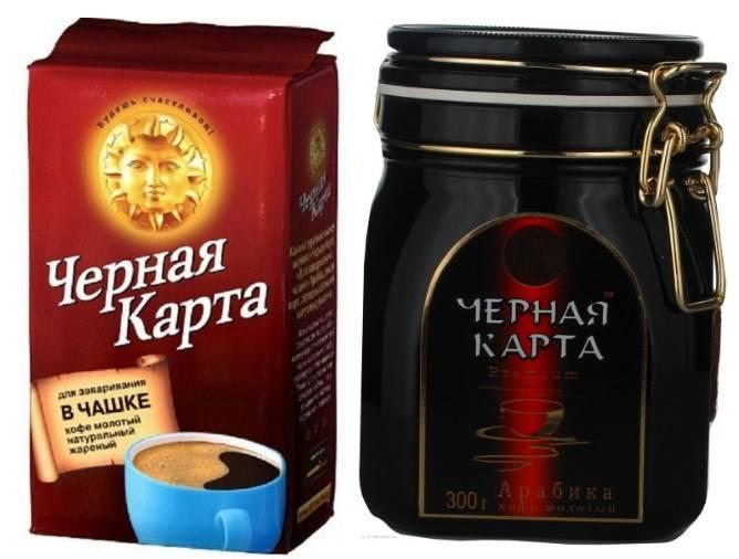 Кофе черная карта - в зернах, производитель, отзывы