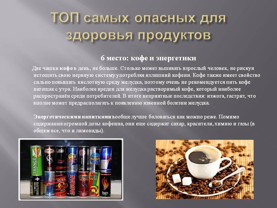 О вреде кофеина и его негативном воздействие на организм