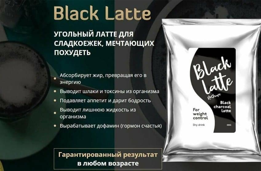 Кофе «блэк латте» (black latte) для похудения – реальные отзывы, где купить и цена