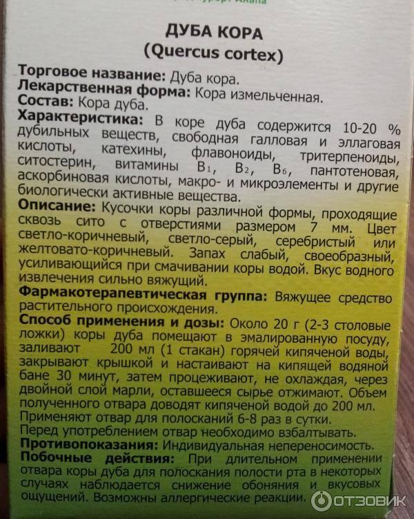 Кора дуба - лечебные свойства и противопоказания