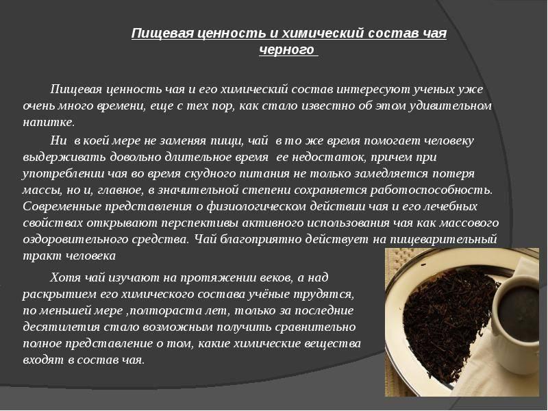Чем черный чай вреден, следует остерегаться крепкого напитка