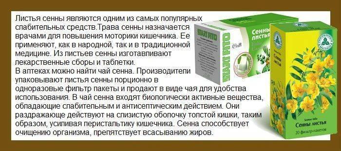 Чай для очищения кишечника